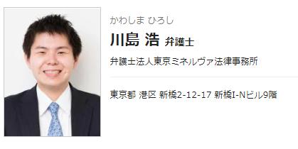 知恵袋 東京ミネルヴァ法律事務所