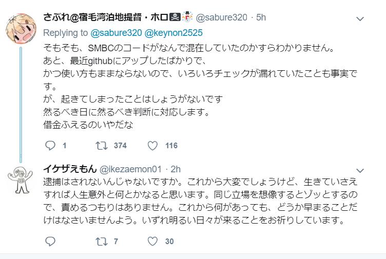 住友 ソース コード 三井