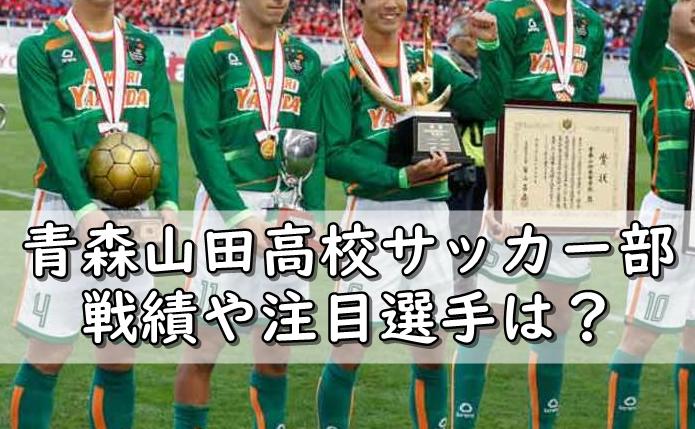 サッカー 部 山田 青森