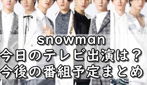 出演 番組 man snow
