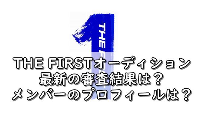 the firstオーディションのメンバー・結果