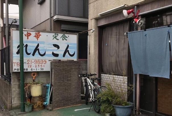 オモウマい店】れんこん(埼玉戸田市)ハムカツ定食の場所・アクセスは? | 令和の知恵袋